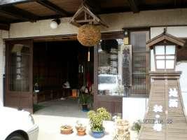松井酒造店