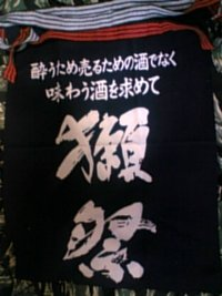前掛け・獺祭