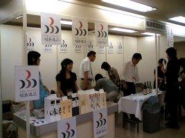 全国日本酒フェア