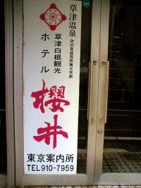 櫻井観光ホテル案内所