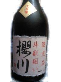 桜川大吟醸斗瓶囲い限定品