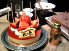「松の寿」創業周年ケーキとウコンの力