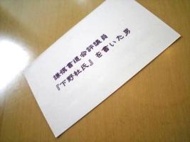 下野杜氏を書いた男っ