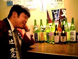 本日の酒とキメた辻さん