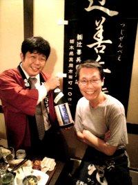 辻さんと井越さん
