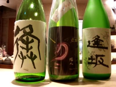 「逢坂」PB酒