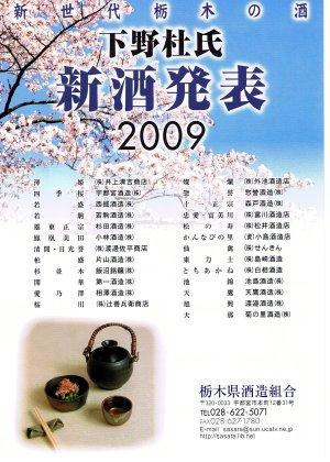 新世代栃木の酒2009