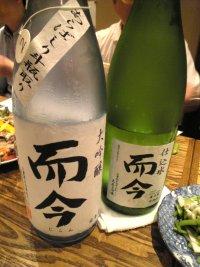 大吟醸斗瓶あらばしり(生)と仕込水