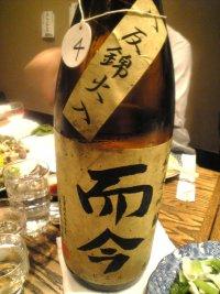純米吟醸 八反錦