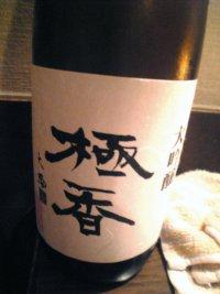 金賞受賞酒「極香」