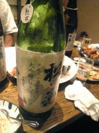 乾杯:大吟醸斗瓶囲い「杜氏選抜斗瓶」(生)