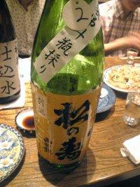 純米吟醸吊るし斗瓶囲い生原酒「山田錦」