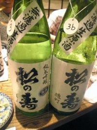 純米吟醸無濾過生原酒「雄町」20BYと18BY
