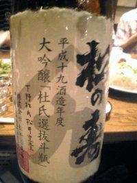 大吟醸斗瓶囲い「杜氏選抜斗瓶」(火入れ)19BY
