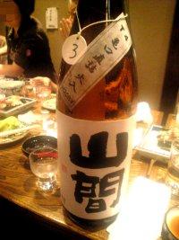 山間 T−4(火入れ)