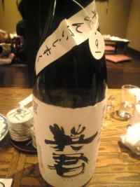 純米大吟醸斗瓶 2006