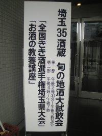 埼玉35酒蔵 旬の地酒大試飲会