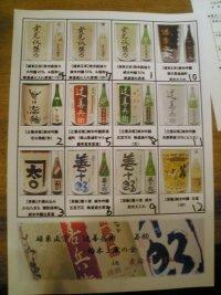 本日の出品酒リスト