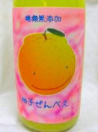 柚子ぜんべえ