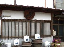 「大那」菊の里酒造