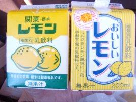 「関東・栃木レモン」と「針谷おいしいレモン」