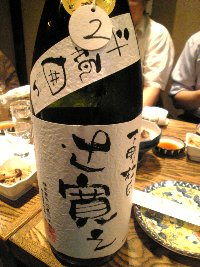 純米大吟醸斗瓶囲い「辻寛之」