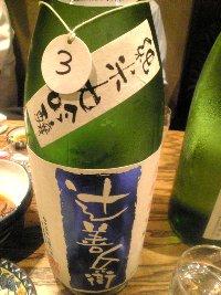純米大吟醸1番斗瓶囲い生「山田錦50」