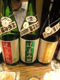 純米吟醸槽口直汲み生原酒「雄町」「五百万石」「八反」
