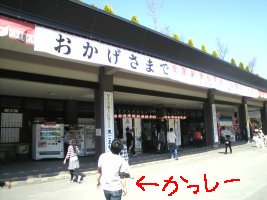 かっしー at 浅間酒造観光センター