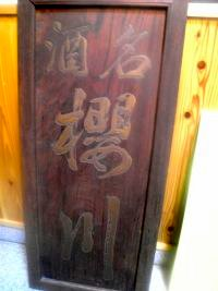 文化2年(1805年)の桜川看板